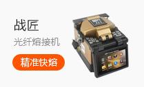 战匠 光纤熔接机 熔纤机 热熔机 ZJ-1