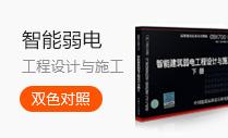 09X700(上) 智能建筑弱电工程设计与施工(上册)