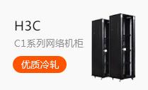 H3C C1系列 网络机柜