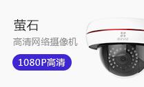 萤石 高清网络摄像机