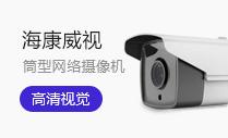 海康威视DS-2CD3T20D-I3(C)200万像素4mm筒型网络摄像机