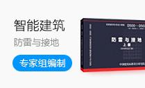 D500~D502 防雷与接地 上册 2016年合订本 图集
