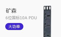 矿森 6位国标10A 带开关 机架式PDU
