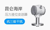 昆仑海岸 防护型压力液位变送器
