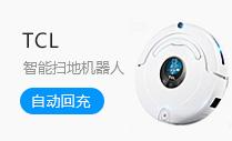 TCL 智能扫地机器人