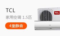 TCL 家用空调