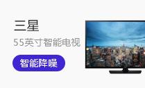 三星(SAMSUNG)55英寸UHD智能电视UA55JU5900