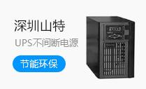 深圳山特 UPS不间断电源