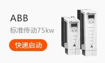 ABB 标准传动 75kw