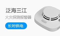 泛海三江独立式光电感烟火灾探测报警器JTY-GD-H363