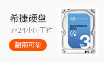 Seagate希捷硬盘3.5寸3TB st3000vx006监控硬盘SATA3 5900RPM 64MB